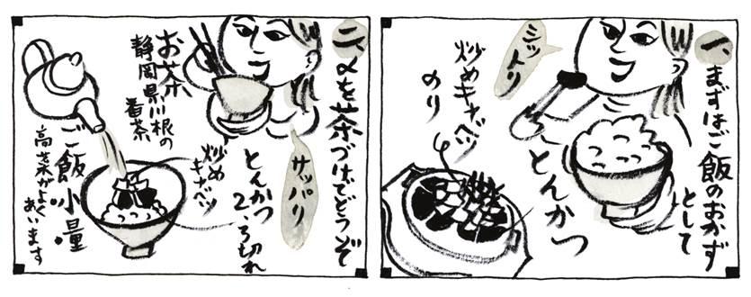 とん茶食べ方イメージ